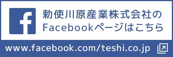 勅使川原産業株式会社のFacebookページはこちら